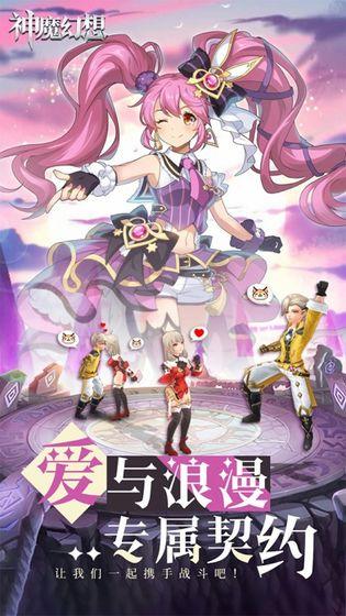神魔幻想手机游戏官网领红包最新版图1