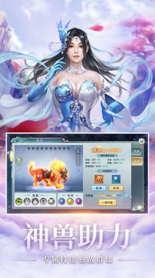 九幻神功传手游官方测试版图0