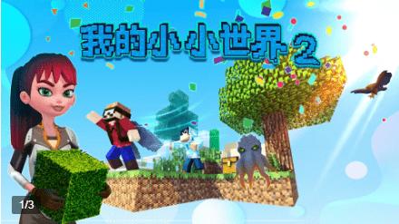 我的小小世界2游戏下载最新版图3
