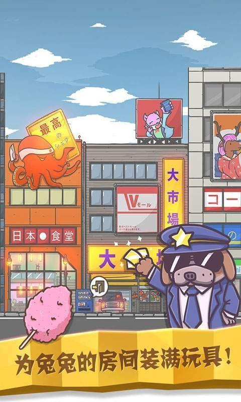 月兔历险记2.0国庆节无限胡萝卜下载图4