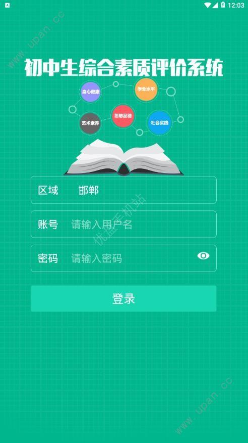 2021天津综合素质测评平台学生报名平台图0