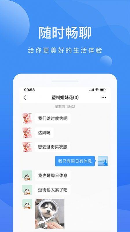 啦扑4.0APP最新官方版图1