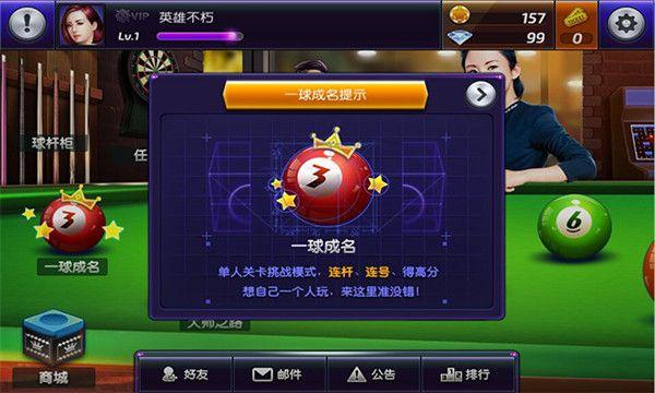 台球女郎游戏红包版图1