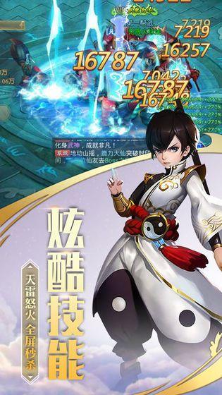 武道无极官方正版手机游戏图0