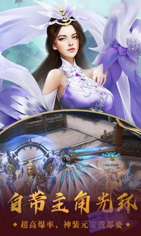 仙剑之梦回青云手游官方版图0