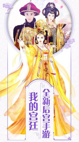 宫廷妃子笑手游官网版图2