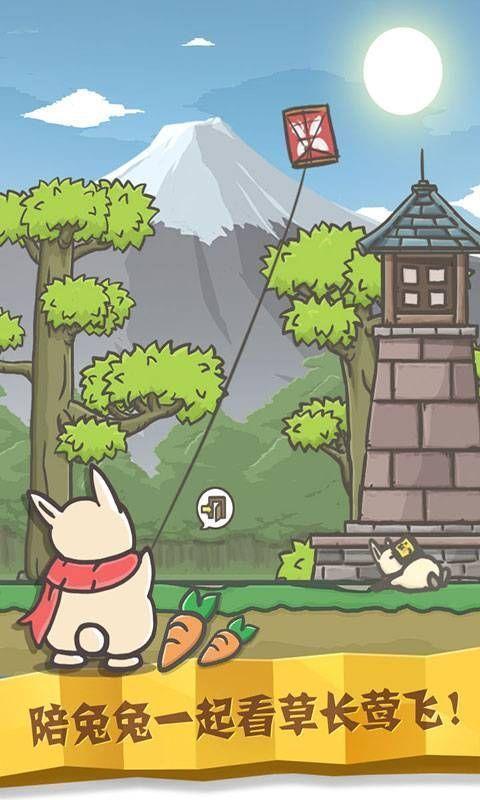 月兔历险记2.0国庆节无限胡萝卜下载图1