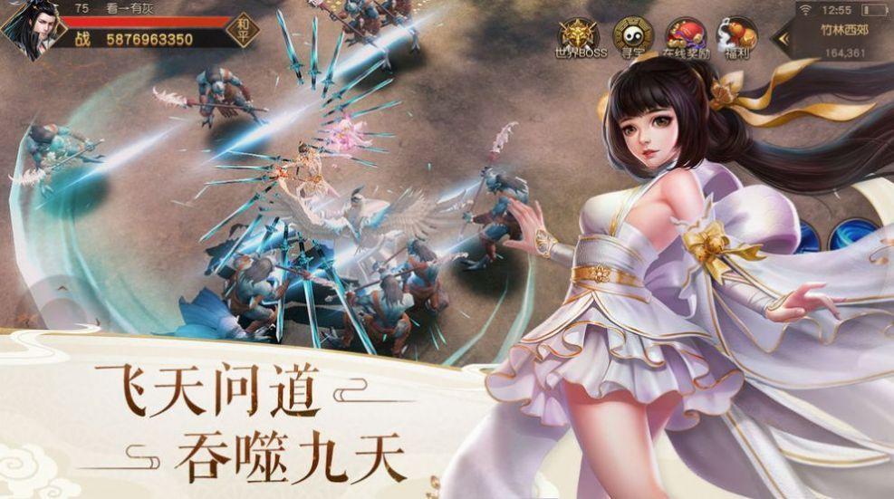 紫云仙剑诀手游官网官方版图3