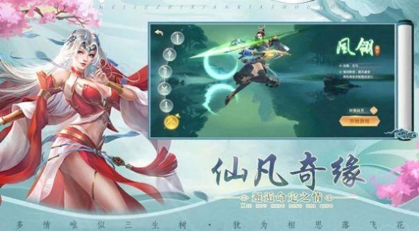 碧海九天传手机游戏红包红包版图1