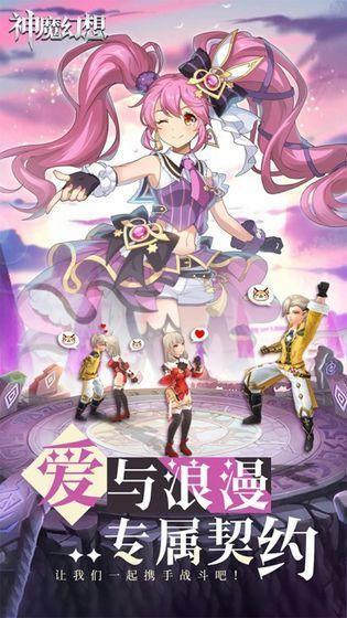 神魔幻想手游官网领红包最新版图片1