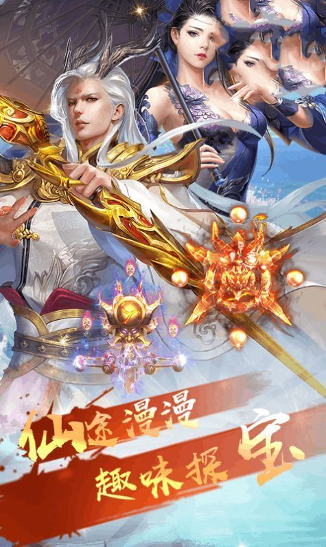 仙之神迹手机游戏官网安卓版图3