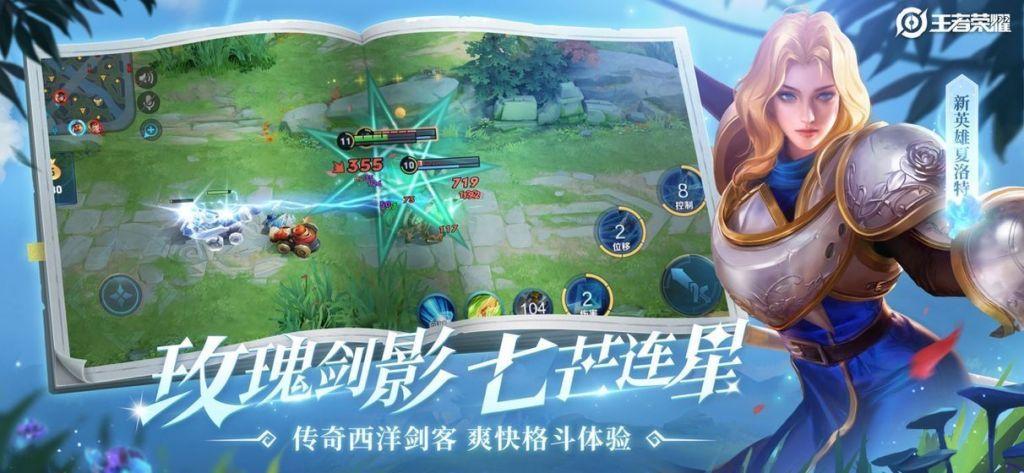 王者荣耀女英雄被㖭网站无遮挡软件完整版图片1