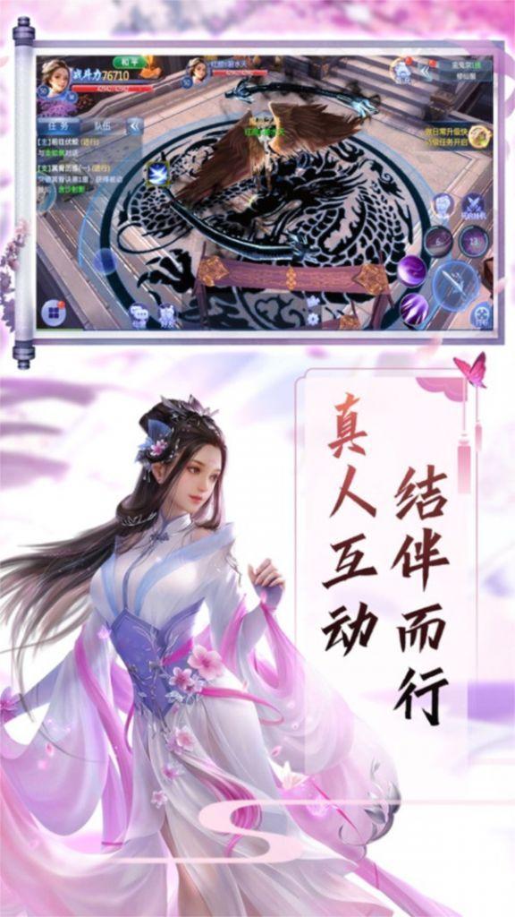 梦幻修仙上古仙侠手游最新官网版图4