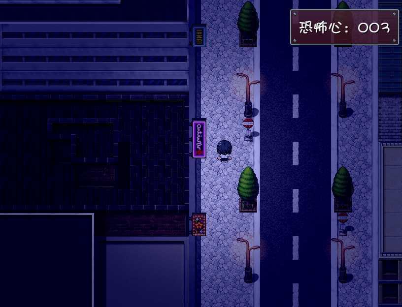 晚上危险的回家路全cg触发v2.0破解版安卓下载图2