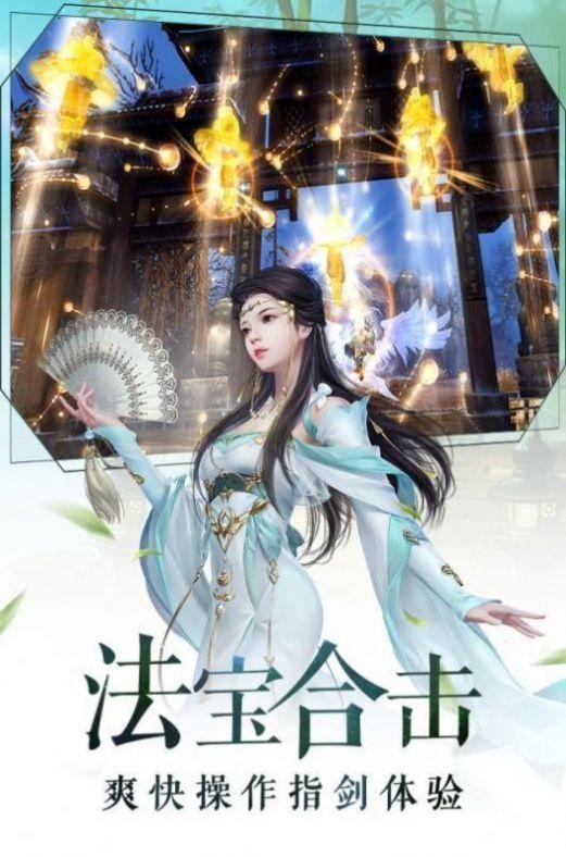 剑侠传奇之藏剑山庄手游官方官方版图2