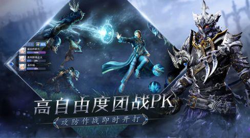 最新官方版暗黑魔剑士手游图3