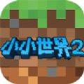 我的小小世界2游戏下载最新版