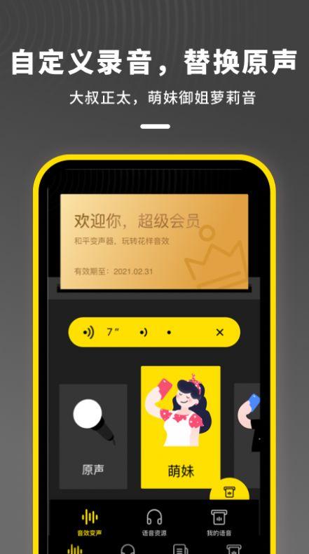 最新手机版语音开黑变声器APP图0