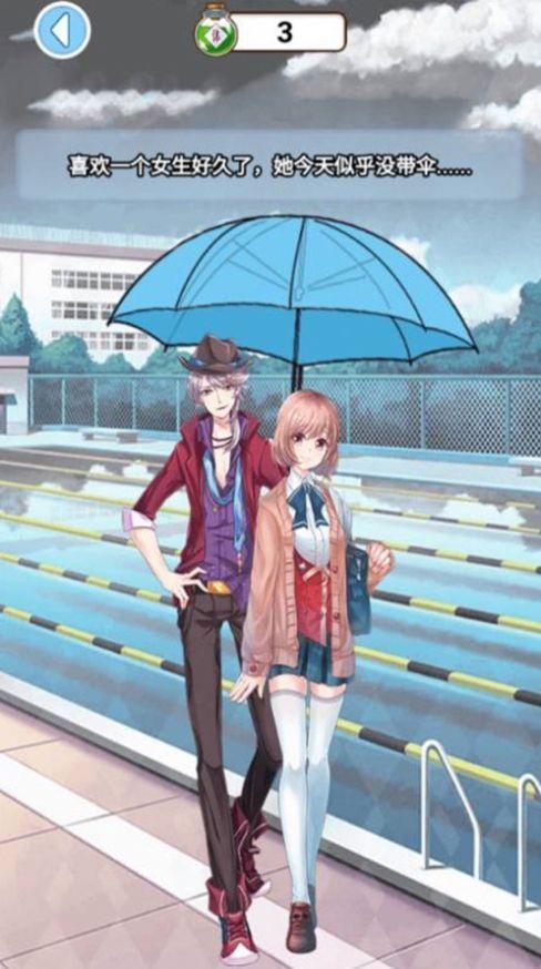 樱花高校情侣模拟器游戏官方安卓版图4