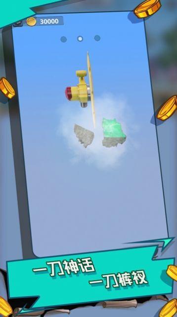 开翡翠原石游戏官方手机版图片1