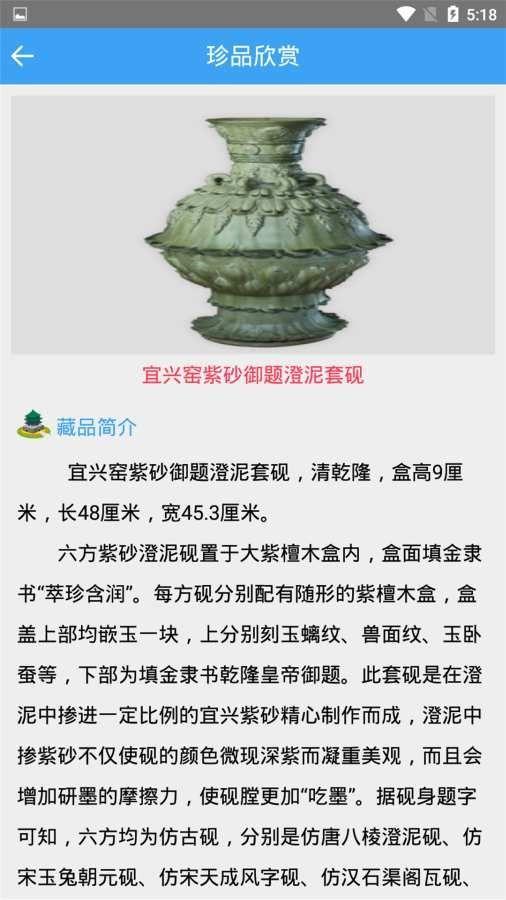 漫游故宫软件应用官方版图1