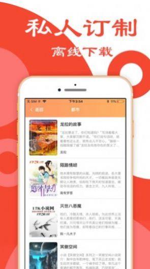 九游小说网APP免费阅读最新版本图5