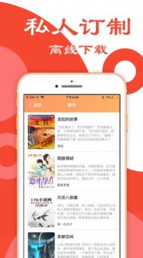 九游小说网APP免费阅读最新版本图8