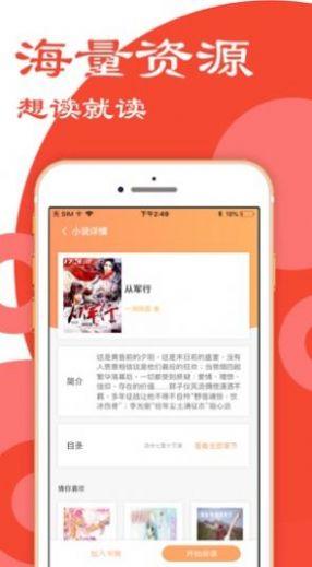 九游小说网APP免费阅读最新版本图7