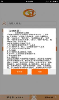 下载并安装慧阅社保网络认证应用图2