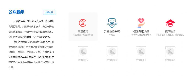 四川省学籍管理系统操作步骤学生注册录入图3