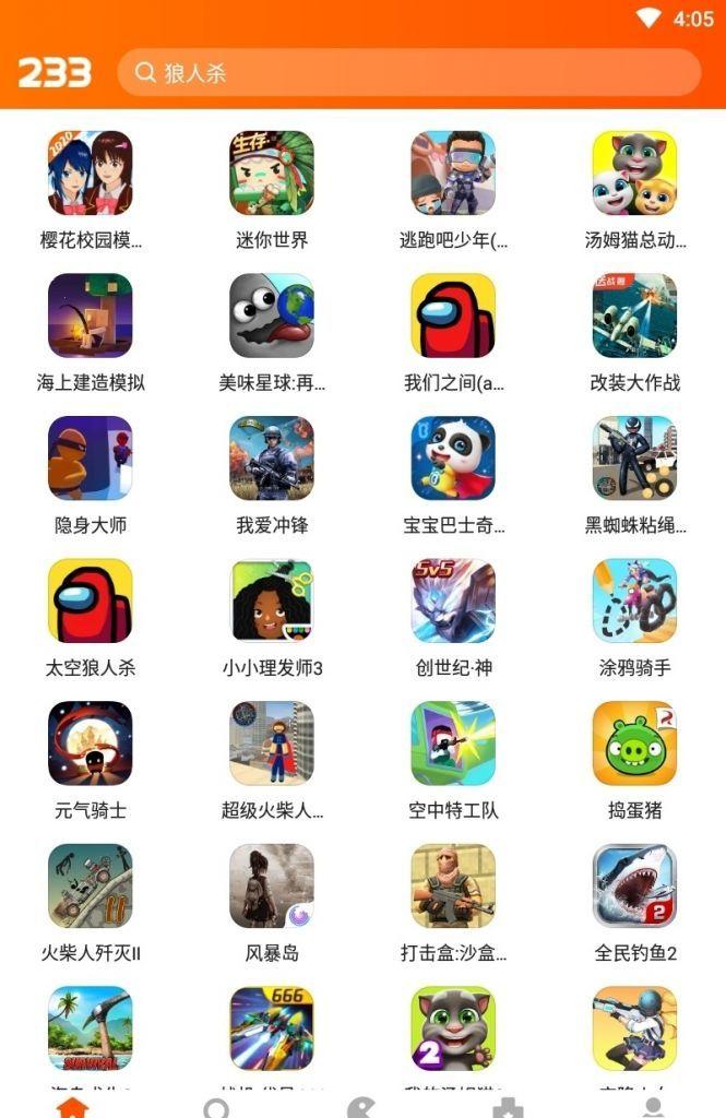 最新版23360乐园软件游戏盒图1