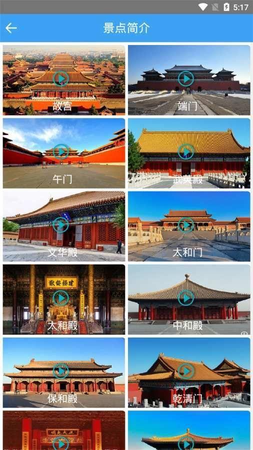 漫游故宫软件APP官方版图片1