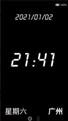 创意时钟APP安卓版图1