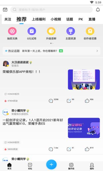 荣耀俱乐部网页版官网内测版图1