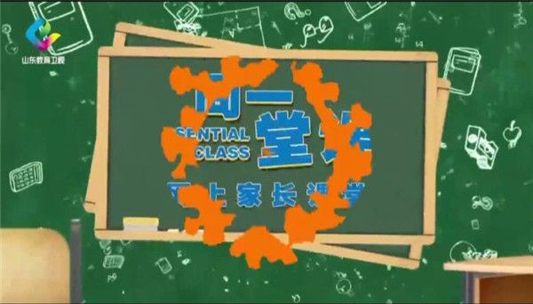 山东教育电视台同班家长在线视频回放官方版图1