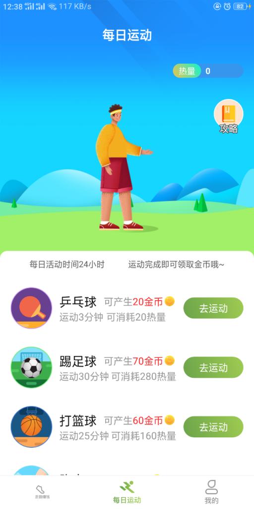 悦动族APP官方版图3