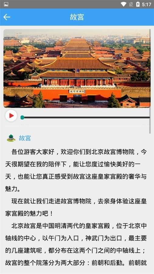 漫游故宫软件应用官方版图3