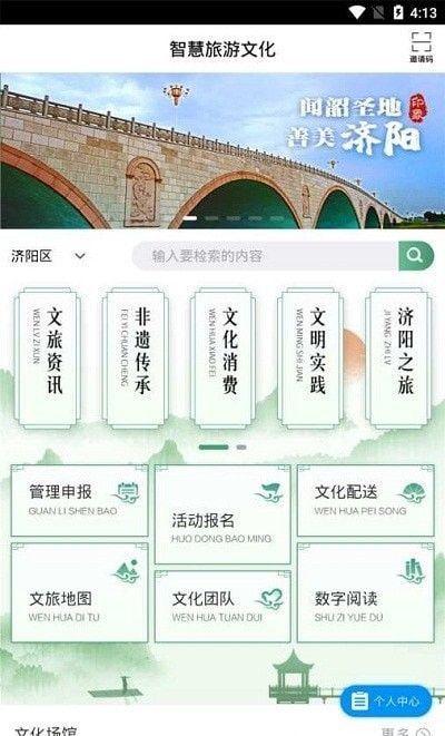 智慧旅游文化应用软件下载图3