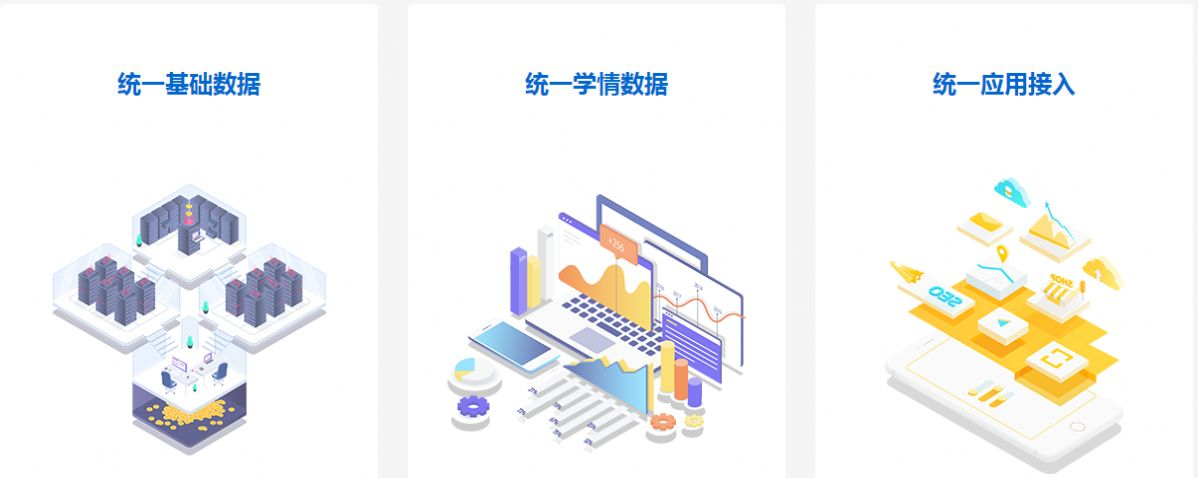 四川省学籍管理系统操作步骤学生注册录入图2