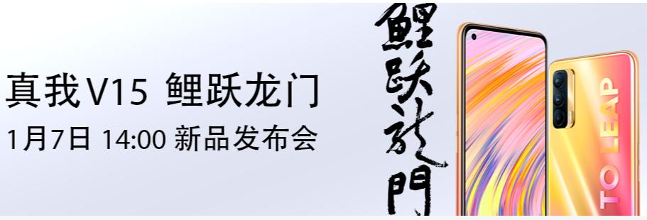realme True V15悦龙门新品发布视频直播平台图3