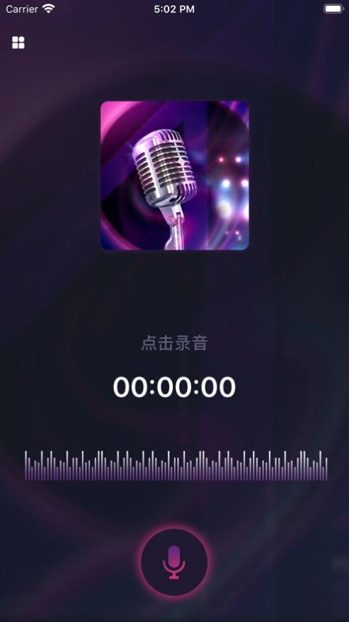 炫音变声器APP安卓版图0