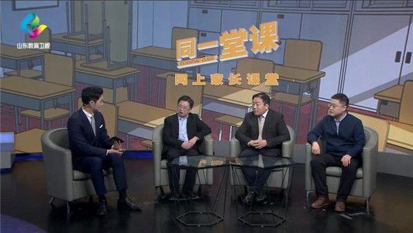 山东教育电视台同班家长在线视频回放官方版图3