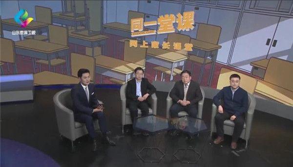山东教育电视台同班家长在线视频回放官方版图2