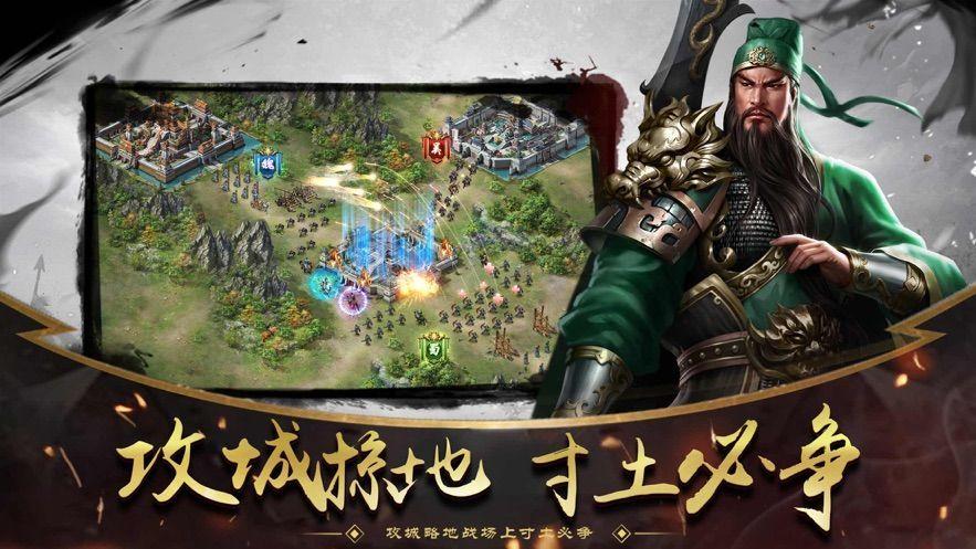 乱世征战手机游戏官网安卓版图4