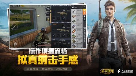 和平精英腾讯游戏手机版体验服务下载图3
