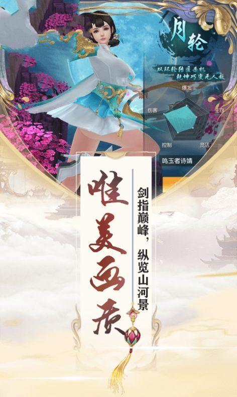 仙魔神界游戏官网测试版图片1