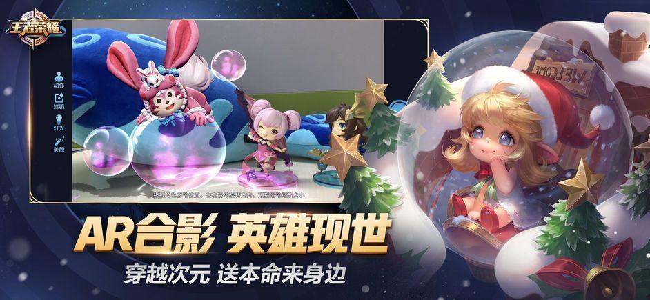 王者荣耀2.0官网下载最新版本图3