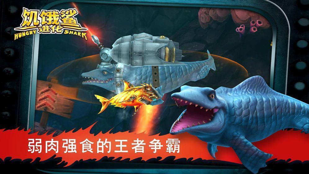 无敌饥饿鲨进化破解版无限钻石版图2