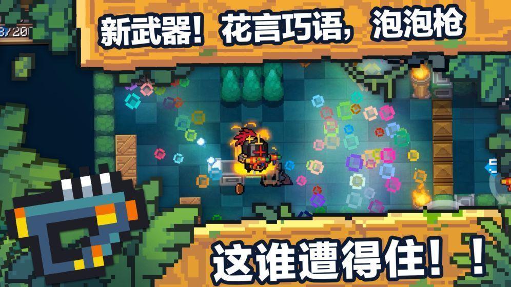 元气骑士2.3.0无限钻石内购破解版下载图0