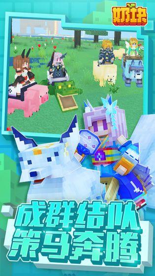 奶块2018新年官方最新版游戏下载图2